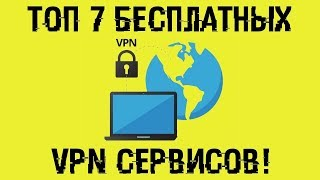 ТОП 7 лучших бесплатных VPN!
