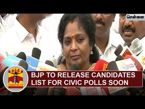 BJP-to-announce-candidates-list-for-civic-polls-soon-Tamilisai-Soundararajan-Thanthi-TV