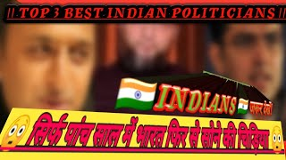 Top 3 best Indian politicians ll 🔥 who will make India 🇮🇳 the gold bird again. In Hindi,
