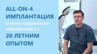 All-on-4 и All-on-6 имплантация - ответы израильского имплантолога с 20 летним опытом