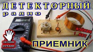 Детекторный радиоприемник Полезные самоделки своими руками
