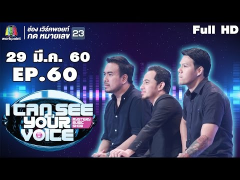 I Can See Your Voice Thailand | EP.59 | ลาบานูน | 29 มี.ค. 60 Full HD