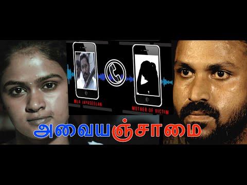 Short Film 'Avaiyanjamai'