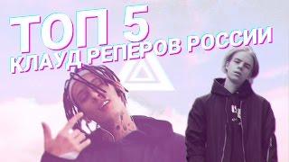 ТОП 5 РУССКИХ КЛАУД РЭПЕРОВ    2016