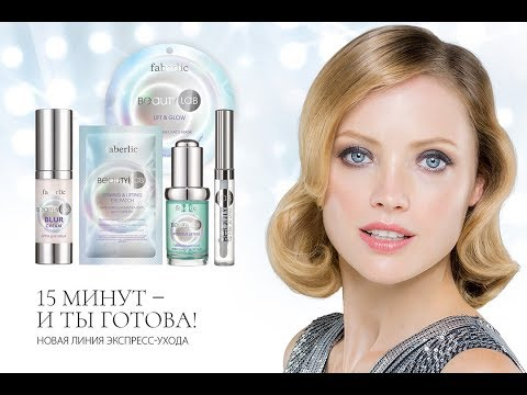 Новая серия Фаберлик Beauty Lab – 15 минут на преображение! Средства для экспресс-ухода за кожей.