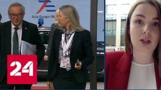 Медведев назвал отношения России и ЕС временем упущенных возможностей - Россия 24