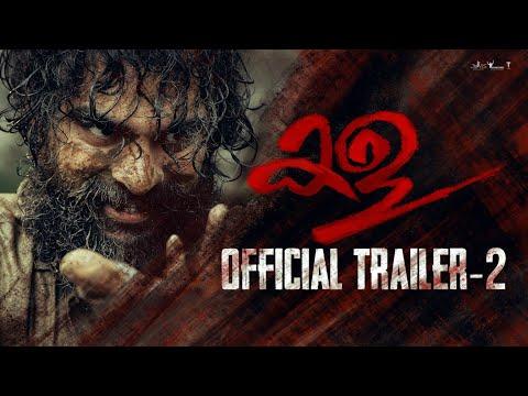 Kala Official Trailer 2