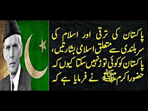 Pakistan Ko Koi Nahi Toor Sakta, Kio K Hazrat Muhammad SAW Ne Farmaya K