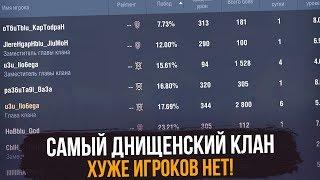 САМЫЙ ДНИЩЕНСКИЙ КЛАН В WoT Blitz