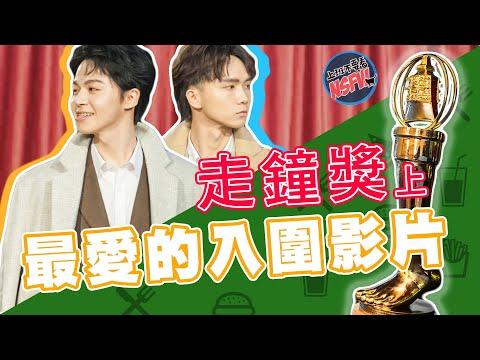 黃氏兄弟-參加YouTuber走鐘獎,訪問大家誰是冠軍?