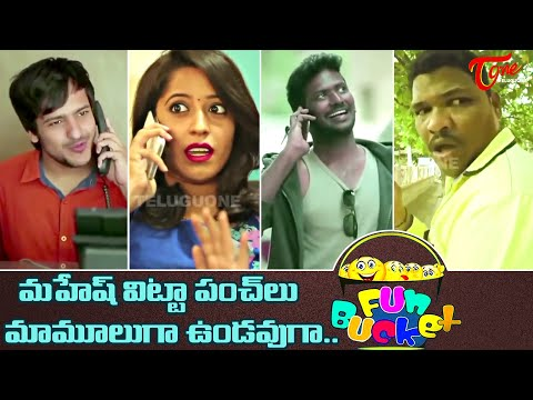BEST OF FUN BUCKET | Funny Compilation Vol 120 | Back to Back Comedy Punches | TeluguOne