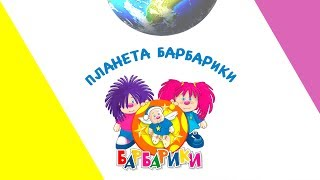Барбарики  -  Планета Барбарики