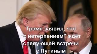 Главные новости Украины и мира 19 июля за 1 минуту