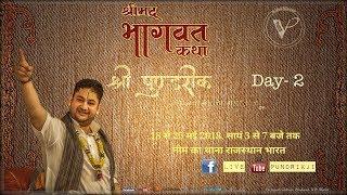 Shrimad Bhagwat Katha by Pundrik Goswami Ji Maharaj Neem-Ka-Thana (Rajasthan) Day 2