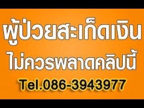 รักษากลากที่มือของน้ำส้มสายชู