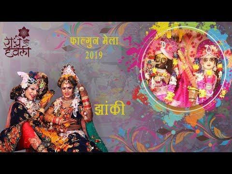 मीठी मीठी मुरली बजाई म्हारो मोहन | Khatu Shyam Falgun mela 2019 || Jhanki Dance performance