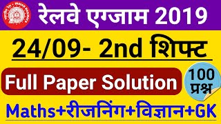 RRB Group D Full Paper Solution- 24 /09- Shift 2 | Group D 2018 Maths Solution