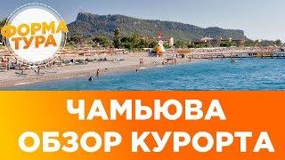 Чамьюва, Турция. Обзор курорта. Отели, море, пляж