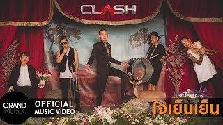 ใจเย็นเย็น - CLASH [OFFICIAL MV] - dooclip.me