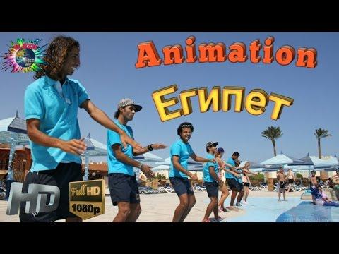 Египет. Хургада. Анимация - Санрайз Роял Макади / Egypt. Hurghada. Animation - Sunrise Royal. HD.