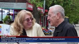 """Кампания """"Здравето е в твоите ръце"""" провеждат съвместно МБАЛ """"Д-р Атанас Дафовски""""АД и Практическа Академия Контрол на Инфекциите"""