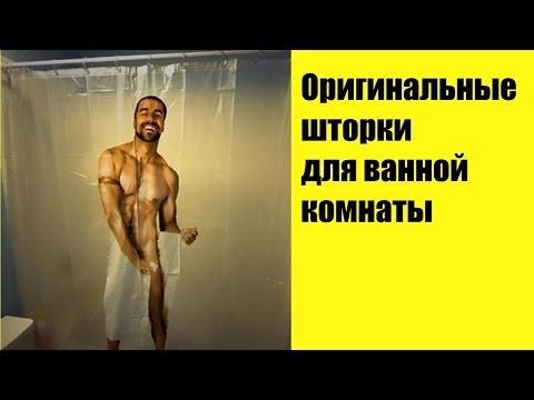 Оригинальные шторки для ванной комнаты | ДОМ ДИЗАЙН ИНТЕРЬЕР