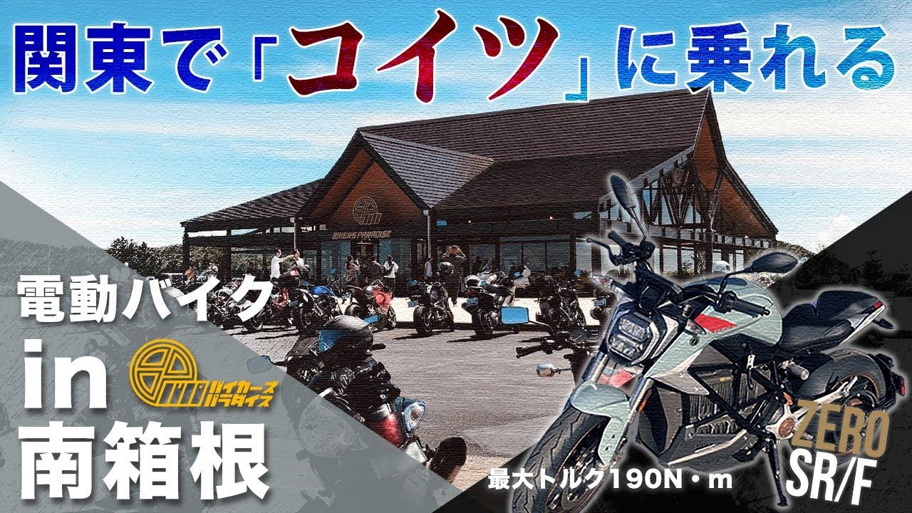 【待望】関東で電動バイクが乗れる!バイカーズパラダイス南箱根店を突撃訪問!