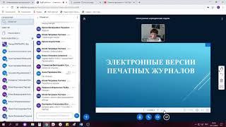 """""""Электронные периодические издания..."""""""