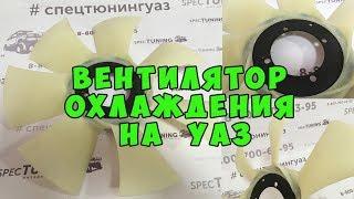 Вентилятор радиатора УАЗ Патриот пластмассовый от компании УАЗ Детали - магазин запчастей и тюнинга на УАЗ - видео