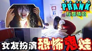 女友扮演「恐怖鬼娃娃」 男友嚇到「放聲尖叫!?」【眾量級CROWD│PRANK互整情侶特輯】