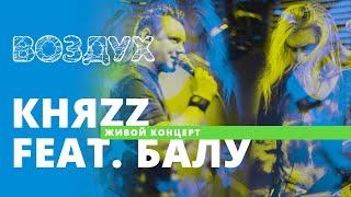 Воздух: КняZz feat. Балу