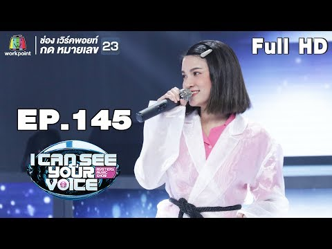 I Can See Your Voice Thailand |  EP.145 | แพรว คณิตกุล | 28 พ.ย. 61 Full HD