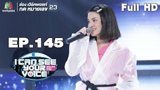 I Can See Your Voice -TH | EP.145 | แพรว คณิตกุล | 28 พ.ย. 61 Full HD