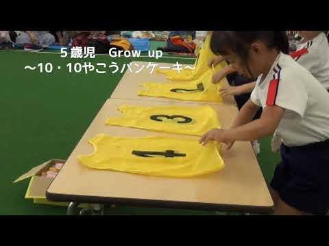 令和元年度 朝日塾幼稚園運動会