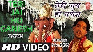 Teri Jai Ho Ganesh I Ganesh Bhajan I Full Video   - YouTube