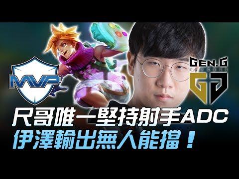 MVP vs GEN 尺哥唯一堅持射手ADC 伊澤輸出無人能擋!Game2
