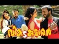Vikadakumaran Malayalam Full Movie Review | Dharmajan, Vishnu Unnikrishnan, Manasa, Boban Samuel