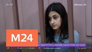 Суд выпустил из СИЗО Марию и Ангелину Хачатурян и сейчас решает судьбу Крестины - Москва 24