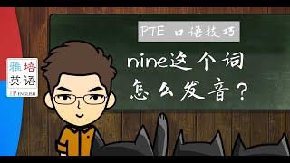 PTE考试中一定会考到的数字 - 9 的发音
