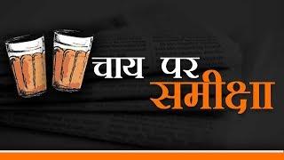 चुनाव आते ही राम नाम क्यों जपने लगती है BJP- चाय पर समीक्षा में हुआ सटीक विश्लेषण