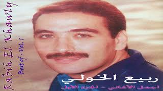 Rabih El Khawli - Leila [Official Audio] / ربيع الخولي - لـيـلــة تحميل MP3