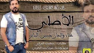 اغاني حصرية الأصلي - حسين الياس تحميل MP3