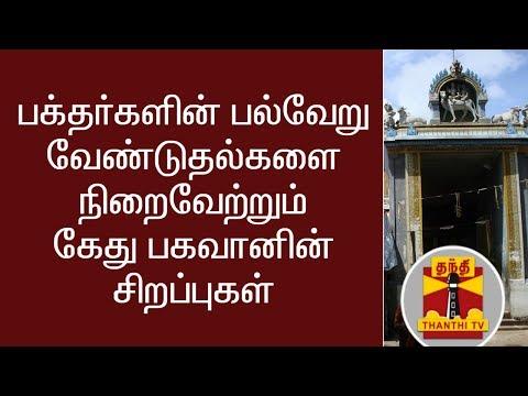 பக்தர்களின் பல்வேறு வேண்டுதல்களை நிறைவேற்றும் கேது பகவானின் சிறப்புகள் | Thanthi TV