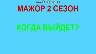 МАЖОР 2 СЕЗОН