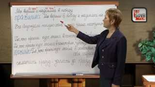 Подготовка к ЕГЭ по Русскому Языку. Часть 1-1.