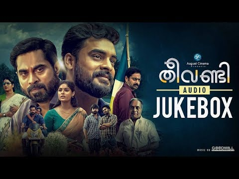 Theevandi Audio Jukebox | Kailas Menon | Tovino Thomas | Samyuktha Menon | August Cinema