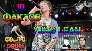 Yung Lean | Sad Boys 10 фактов