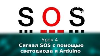 Урок 4 -  Сигнал SOS с помощью светодиода и Arduino