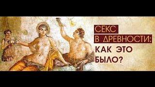 История секса - Секс в  древности