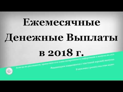 Ежемесячные Денежные Выплаты в 2018 году